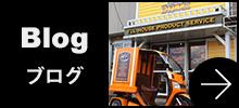本店Blog