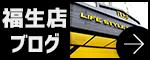 福生店Blog