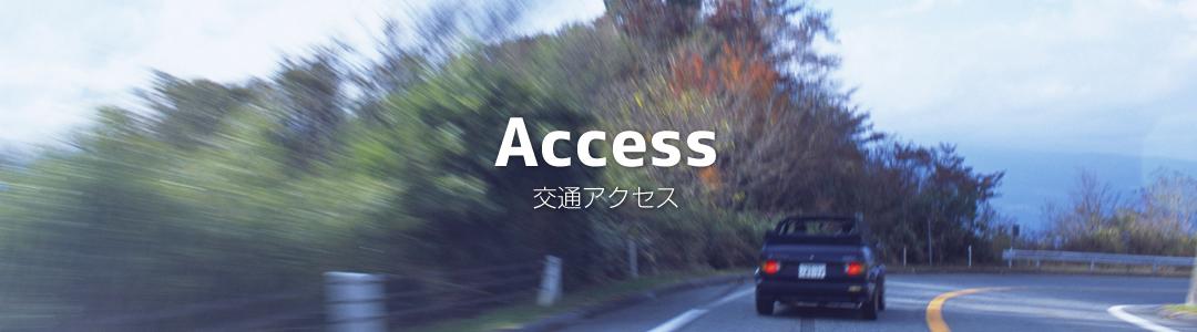 アイル 交通アクセス
